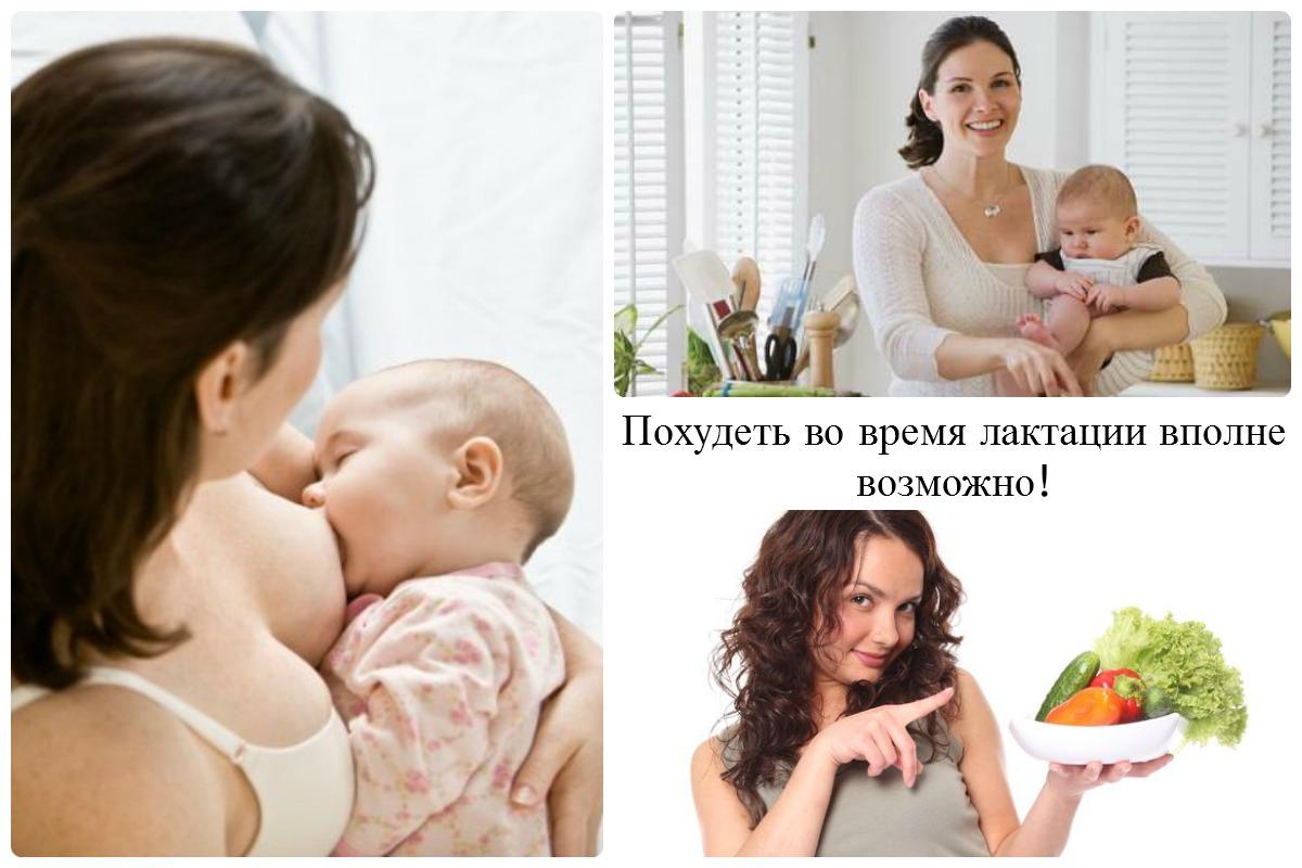 Похудеть При Кормлении Ребенка Грудью. Как похудеть во время грудного вскармливания, не навредив ни себе, ни ребенку